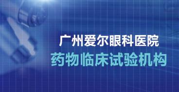 药物临床试验机构