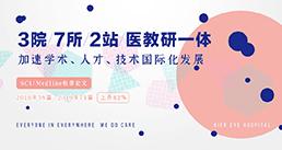 3院/7所/2站/医教研一体
