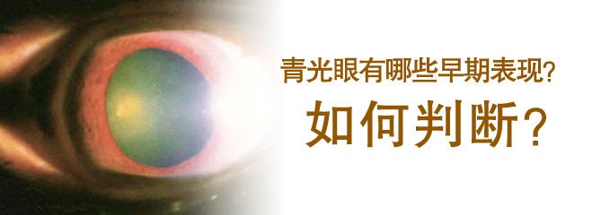 青光眼有哪些早期表现?如何判断?
