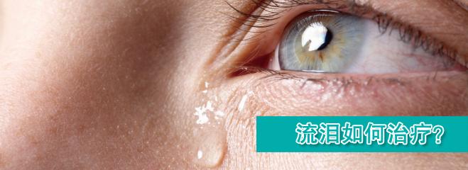 流泪如何治疗?