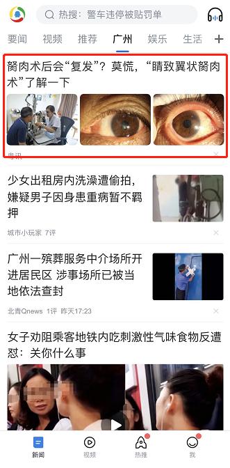 1.腾讯大粤网10.30.png