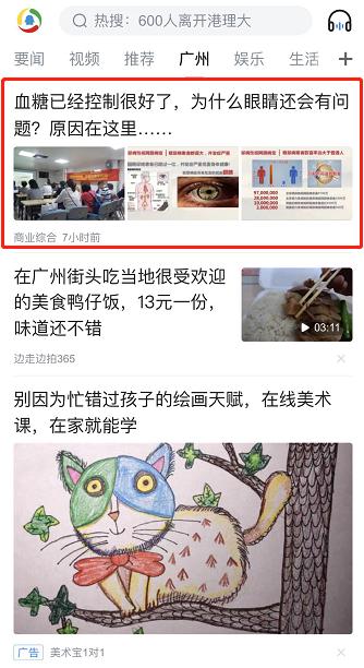 4.腾讯大粤网11.19.png