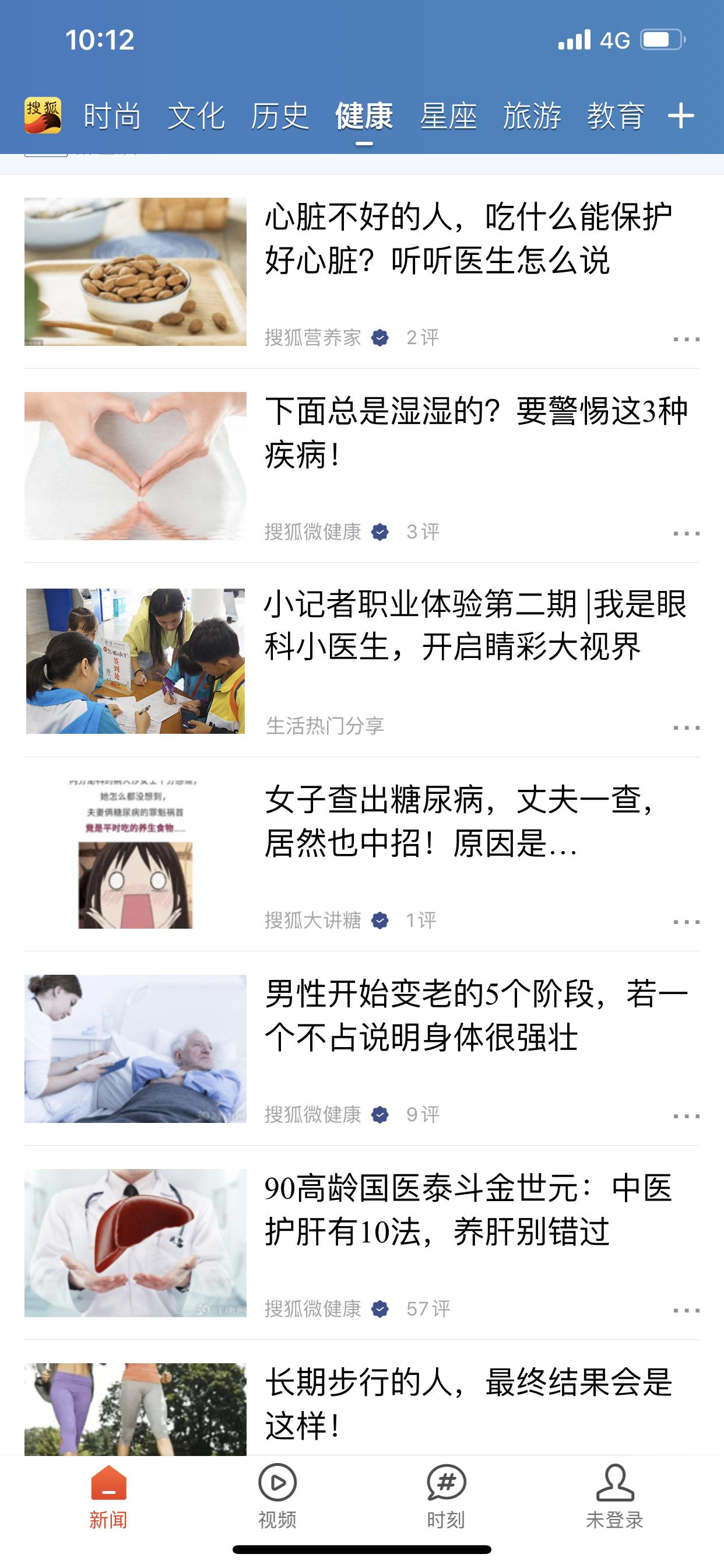 29.搜狐-生活热门分享首页推荐11.22.jpg