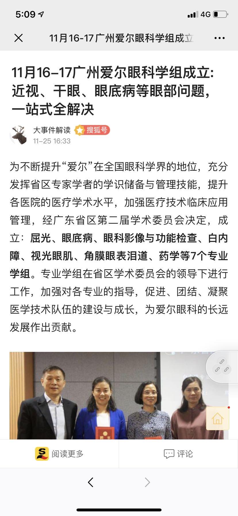 31.搜狐-大事件解读11.25.jpg