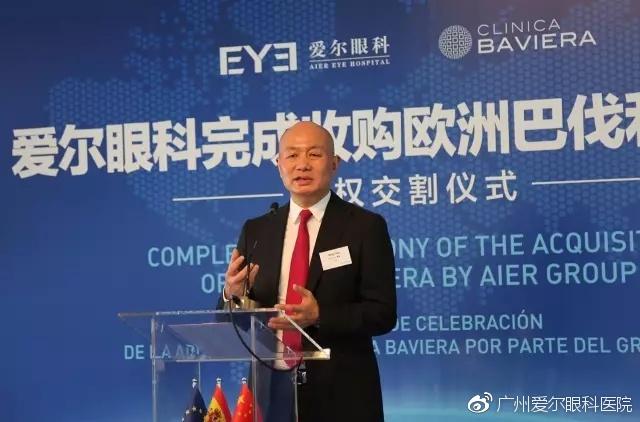 爱尔眼科医院集团董事长陈邦致欢迎辞