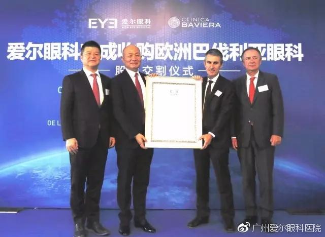 爱尔眼科董事长陈邦(左二)正式任命欧洲巴伐利亚眼科EduardoBaviera(右二)为Clin