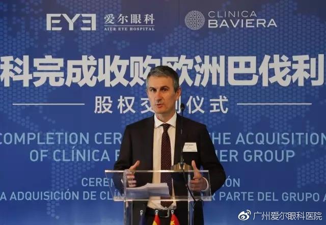 欧洲巴伐利亚眼科CEO Eduardo Baviera发言